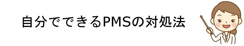 PMSセルフケア